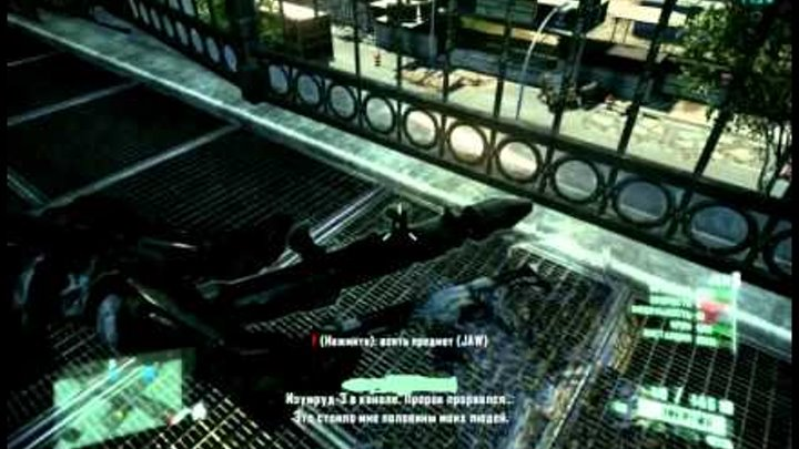 Crysis 2 Прохождение (Миссия 5)
