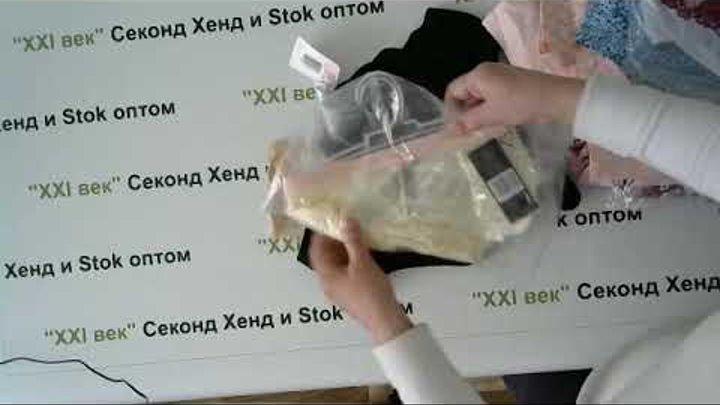 №1725 Сток Нижнее Белье Италия, Франция, Германия цена за кг 1980 рублей, вес 12,3 кг. Отснят 100%