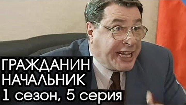ГРАЖДАНИН НАЧАЛЬНИК: 1 сезон, 5 серия [Сериал Гражданин Начальник]