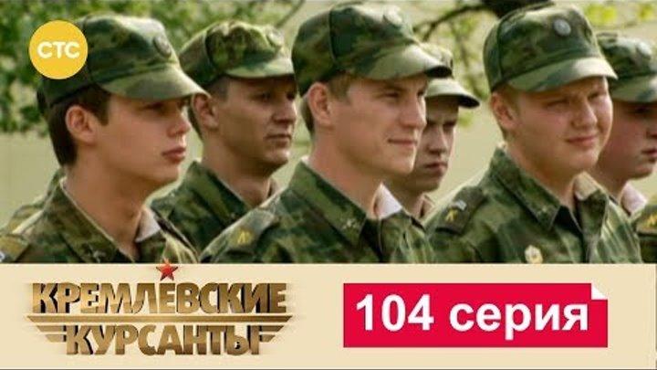 Кремлевские Курсанты Сезон 2 Серия 24