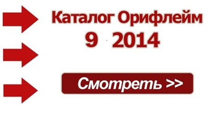 Новый каталог Орифлейм 9 2014 Россия, Украина - онлайн обзор. Новые ароматы Oriflame