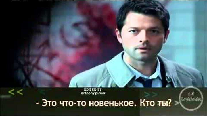 Сверхъестественное 7 сезон промо трейлер русские субтитры
