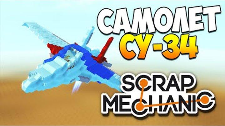 Scrap Mechanic | Постройки зрителей! Самолет СУ-34, крестики-нолики, коробка передач!