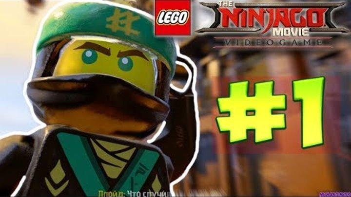 Lego Ninjago Movie - Videogame (Ниндзяго) - Прохождение #1 (ТРЕНИРОВКА МАСТЕРА ВУ И БОСС КУРИЦА)
