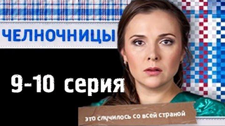 Челночницы 9-10 серия - Русские новинки фильмов 2016 - краткое содержание