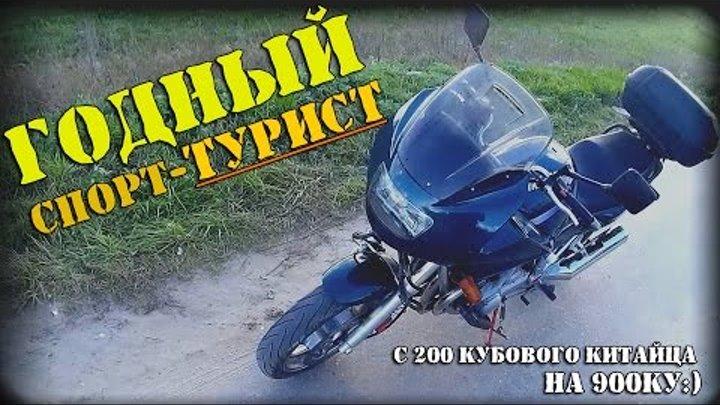 C китайца на японскую 900ку :) Хороший мотоцикл для рослого! ( xj900s diversion )