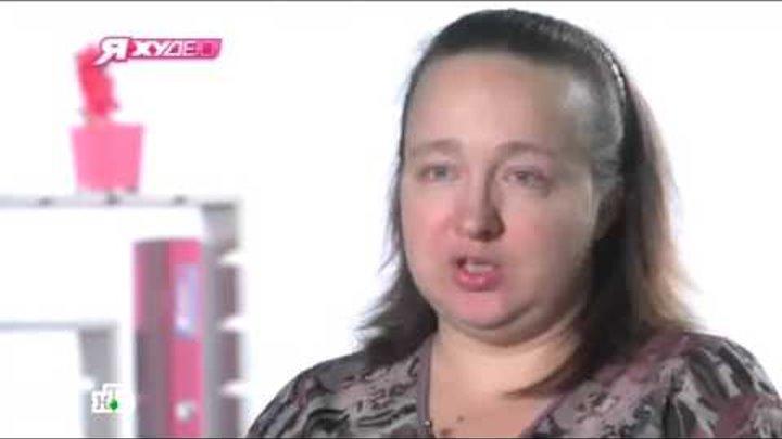 Я Худею! на НТВ 4 сезон 2 выпуск 14 марта 2015 года