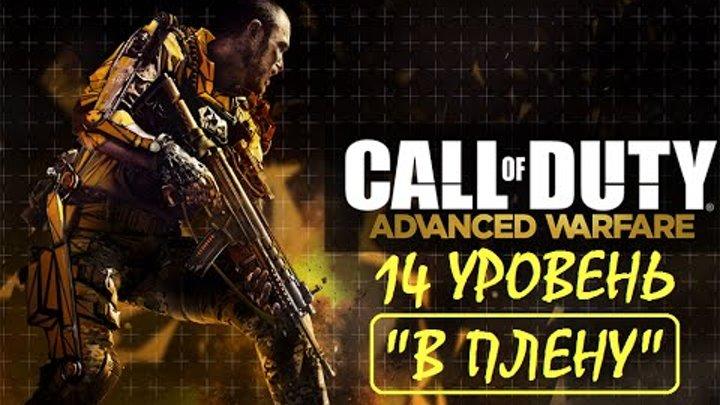 "Call of Duty Advanced Warfare 14 уровень ""В плену"""