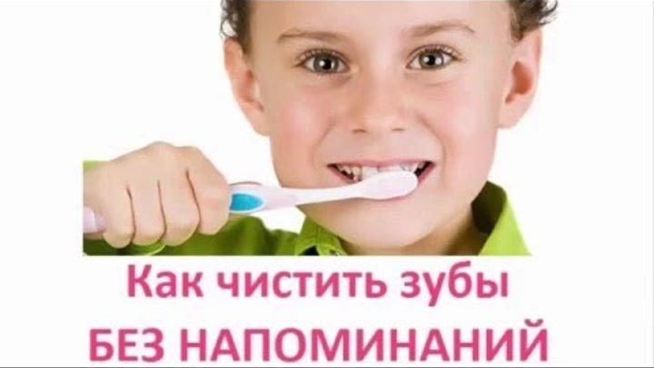 Как чистить зубы БЕЗ НАПОМИНАНИЙ? ТИПАТУ Кидз. Катя киндер, мисс кэти, мистер макс.