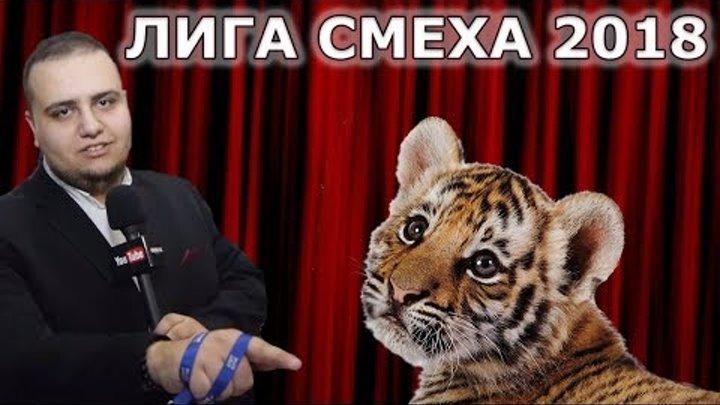 """Лига Смеха 2018 (4 сезон) Где-то родился тигрёнок. Команда """"Николь Кидман"""""""