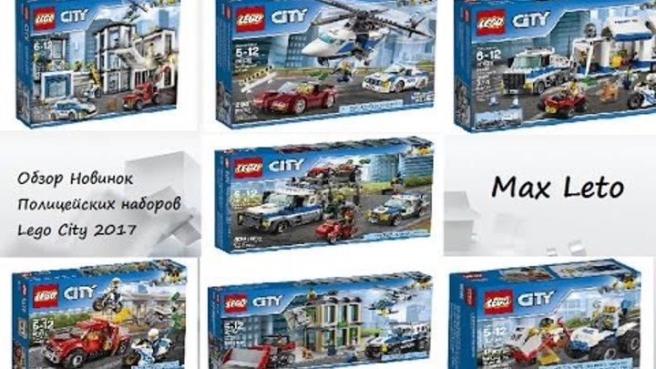 Новинки Lego City 2017 года Полицейские наборы Обзор