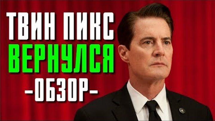 |ОСОБОЕ МНЕНИЕ| - обзор НОВОГО СЕЗОНА сериала ТВИН ПИКС 2017 года