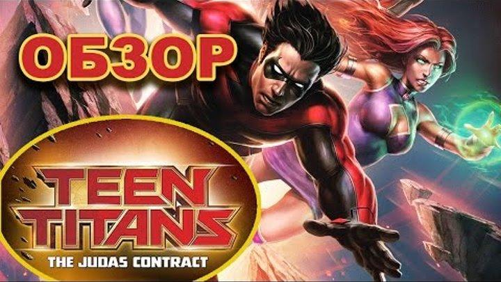 Юные Титаны: Контракт Иуды - Супергерои-подростки против религии (Обзор)
