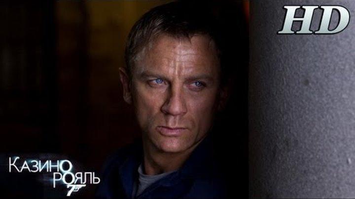 007 Казино Рояль (2006) - Русский Трейлер HD
