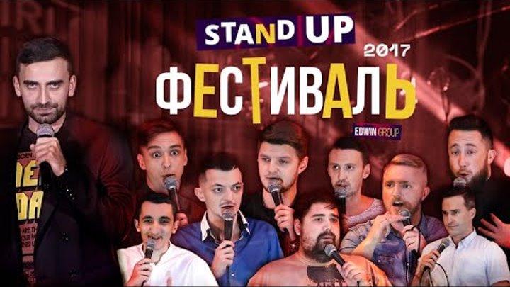 Stand Up Фестиваль Edwin Group (2017)