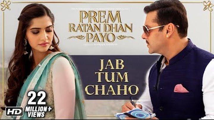 Jab Tum Chaho Song | Prem Ratan Dhan Payo | Salman Khan & Sonam Kapoor | Diwali 2015