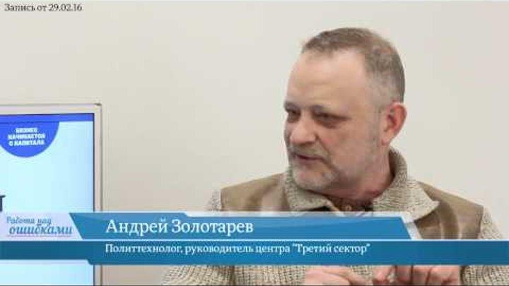 Яценюк мог стать сакральной жертвой, на которую можно было бы списать все просчеты, - Андрей Золотар