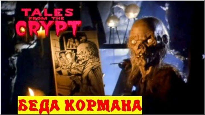 Байки из склепа - Беда Кормана | 13 эпизод 2 сезон | Ужасы | HD 720p
