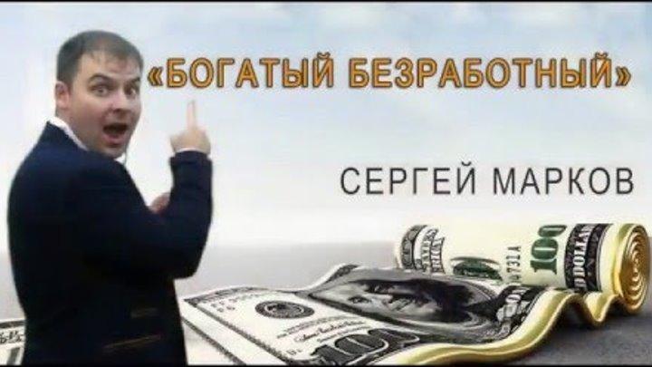 Курс Богатый безработный от Сергея Маркова