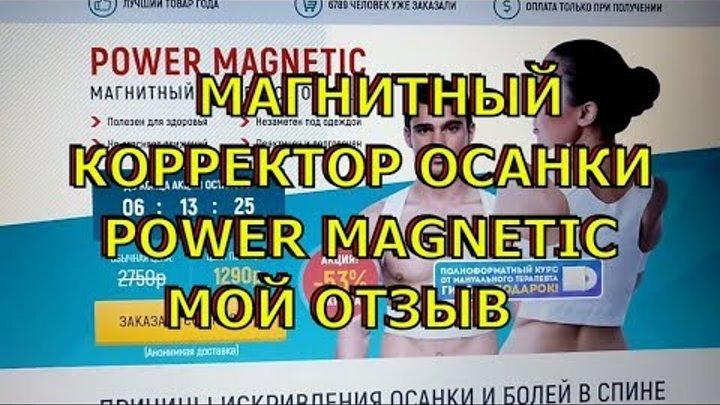 """Магнитный корректор осанки Power Magnetic. Мой отзыв. Корсет для спины """"power magnetic""""."""