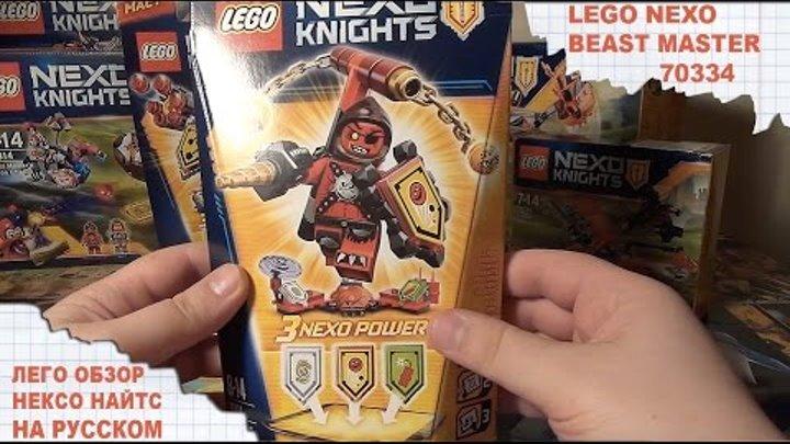 Лего Нексо Найтс ПРЕДВОДИТЕЛЬ МОНСТРОВ – АБСОЛЮТНАЯ СИЛА - Nexo Knights - BEAST MASTER 70334