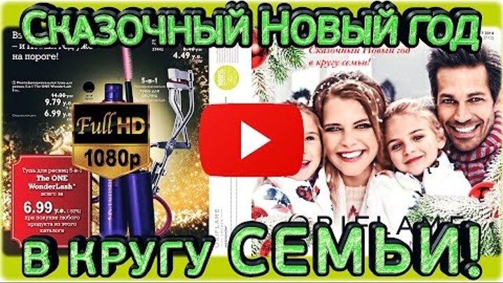 Каталог Орифлейм 17 Беларусь 2014! Новый год! Смотреть онлайн
