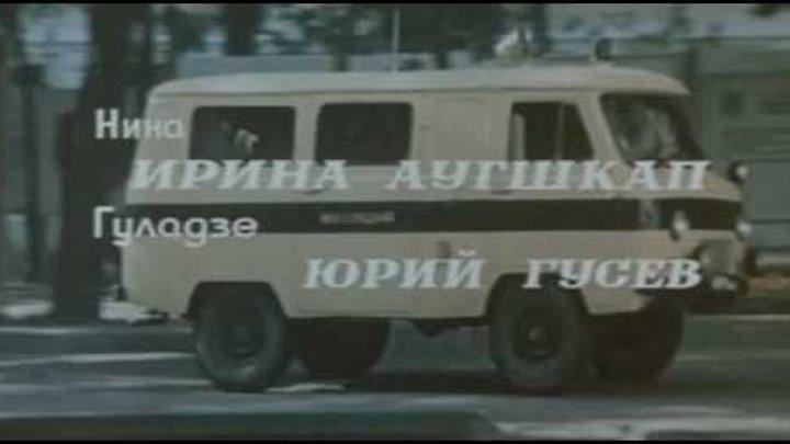 Сыщик 1979
