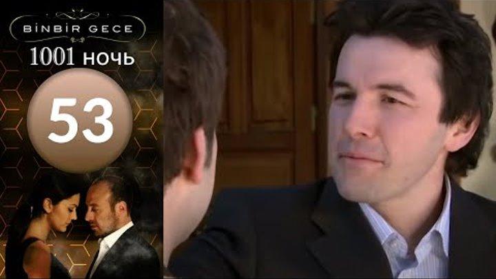 Тысяча и одна ночь 1001 ночь 53 серия raquo; Турецкие сериалы на русском языке, смотреть онлайн без