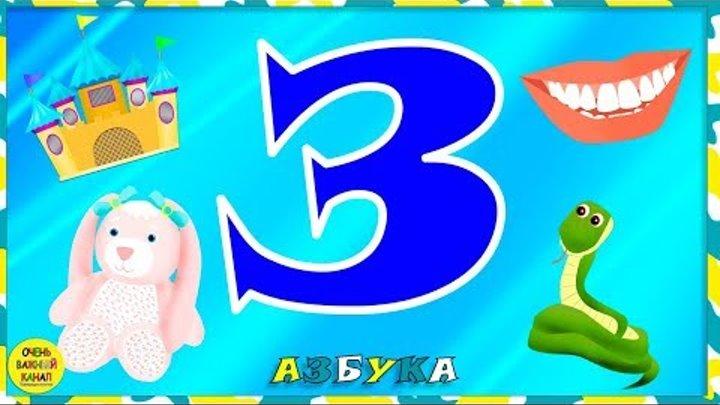 Азбука для малышей. Буква З. Учим буквы вместе. Развивающие мультики для детей