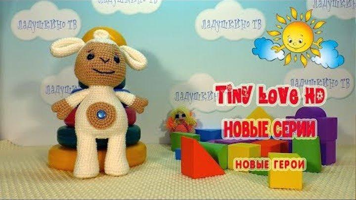 Tiny Love НОВЫЕ СЕРИИ. РАЗВИВАЮЩИЙ МУЛЬТИК. Tiny Love HD. Тини Лав новые серии. 4 серия Пирамидка.