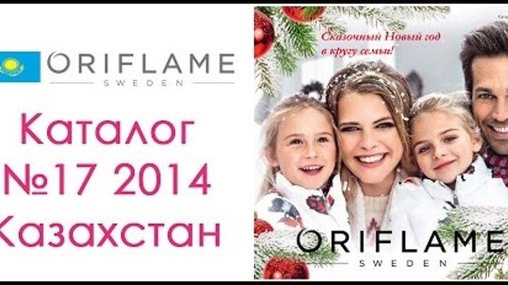 Каталог Орифлейм №17 2014 Казахстан
