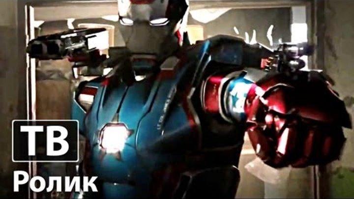 Железный Человек 3 - ТВ-ролик 1 | Роберт Дауни-мл. | 2013 HD