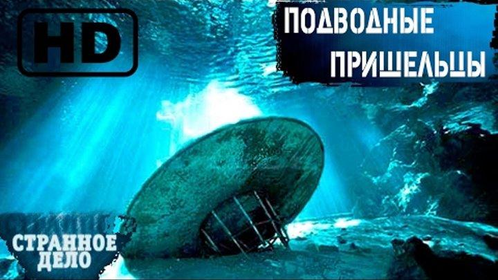 Тайны века! Подводные пришельцы нападают на корабли! Секретные документы ВМФ США - подводное НЛО.