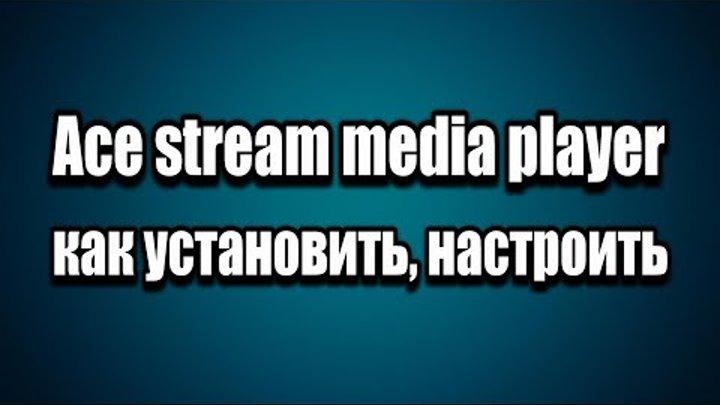 Ace stream media player установка