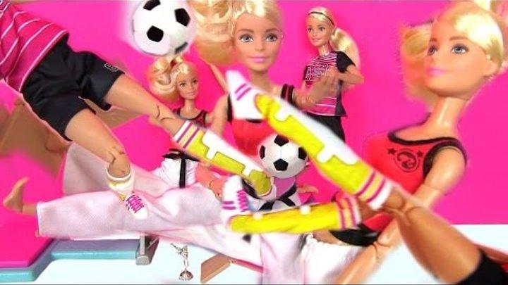 Барби Barbie Martial Artist & Soccer Player Кукла Барби Мультик. Играем в Куклы Барби. Игрушки