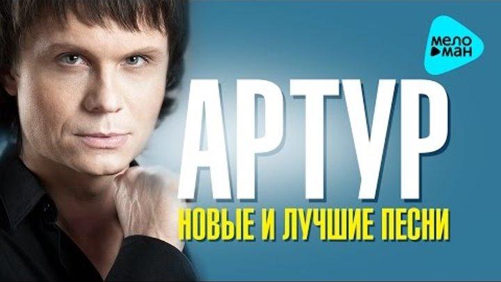 Артур - Новые и Лучшие песни (Альбом 2016)