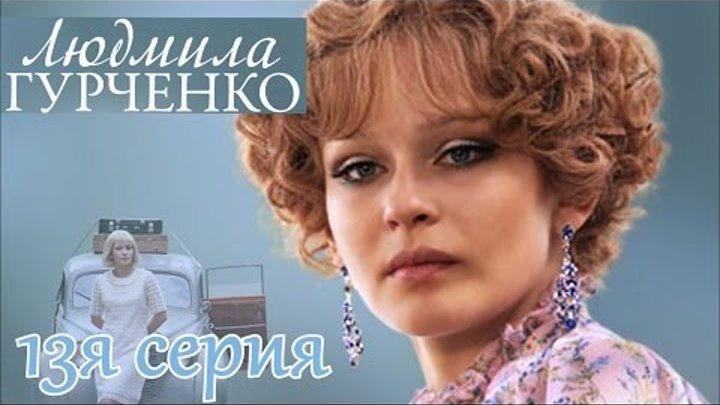 Людмила Гурченко (2015) 13 серия