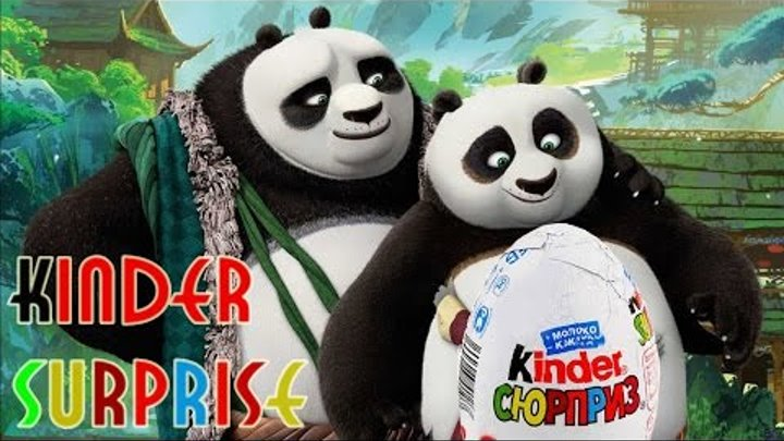 Киндер Сюрприз Коллекция Кати (Кунг-Фу Панда, Стелла, Animal Planet) kinder surprise collection