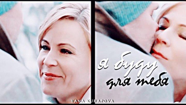 Склифосовский ✯ 5 сезон ✯ Марина Нарочинская & Олег Брагин ✯ Я буду для тебя