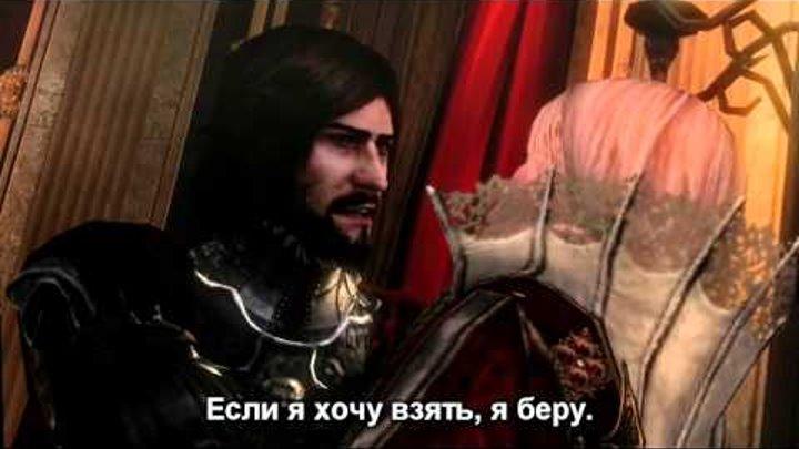 Чезаре Борджиа: История (Assassin's Creed: Братство крови) HD