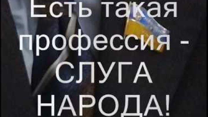 STOP - лохотрон. Серия 5. Слуга народа.