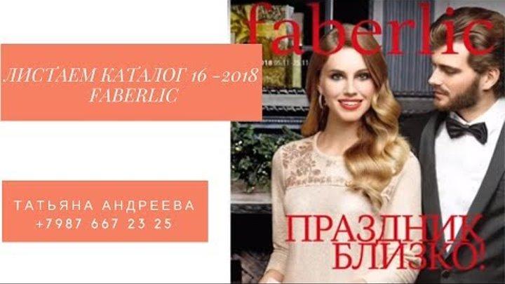 Каталог 16 2018 Россия Фаберлик /Faberlic #Faberliconline