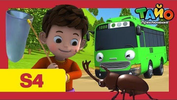 Приключения Тайо сезон 4 l серия 1 домашнее задание Duri l тайо маленький автобус на русском