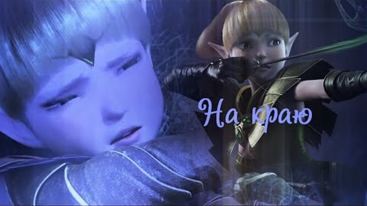 //Dragon Nest 2 - Throne of Elves //На Краю//