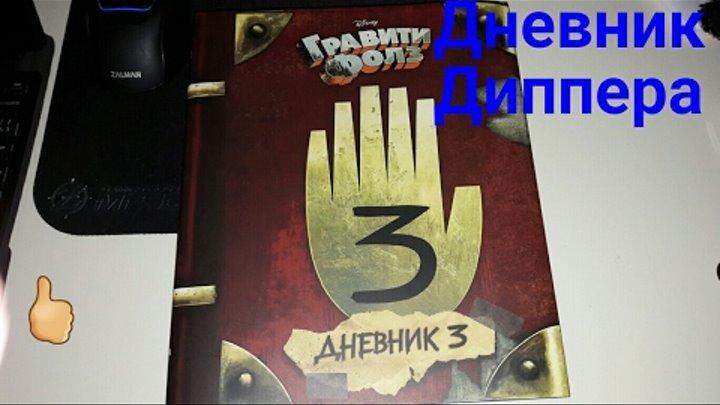 Дневник из Гравити Фолз:дневник Диппера/3 том/от Disney