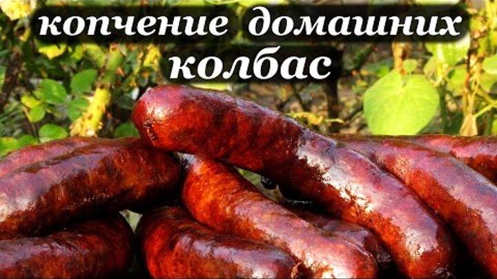 Рецепт копчения колбас и приготовления в домашних условиях