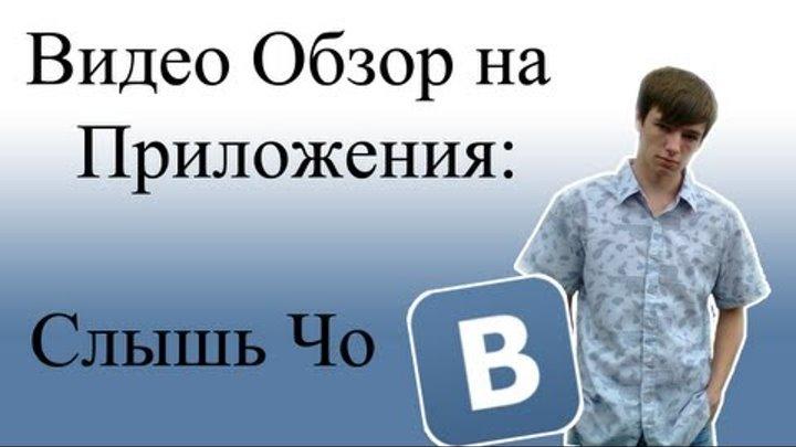 """Видео обзор игры в контакте """"Слышь Чо"""""""