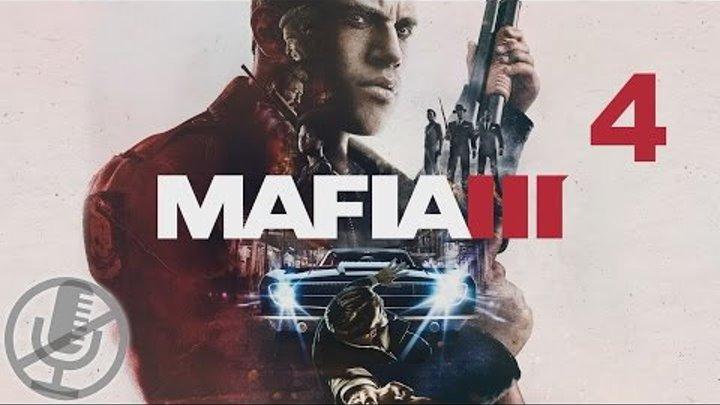Mafia 3 Прохождение На Русском #4 — У нас все выгорит / Давно так не веселился / Иисус - наш друг