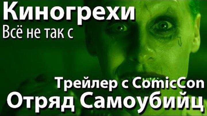 "Киногрехи. Всё не так с ""Отряд Самоубийц"" Трейлер с Comic-Con (rus vo)"