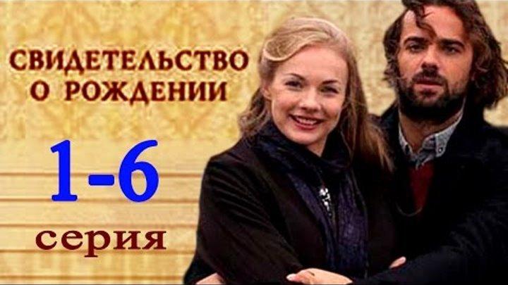 Свидетельство о рождении 1-6 серия / Русские мелодрамы 2017 #анонс Наше кино
